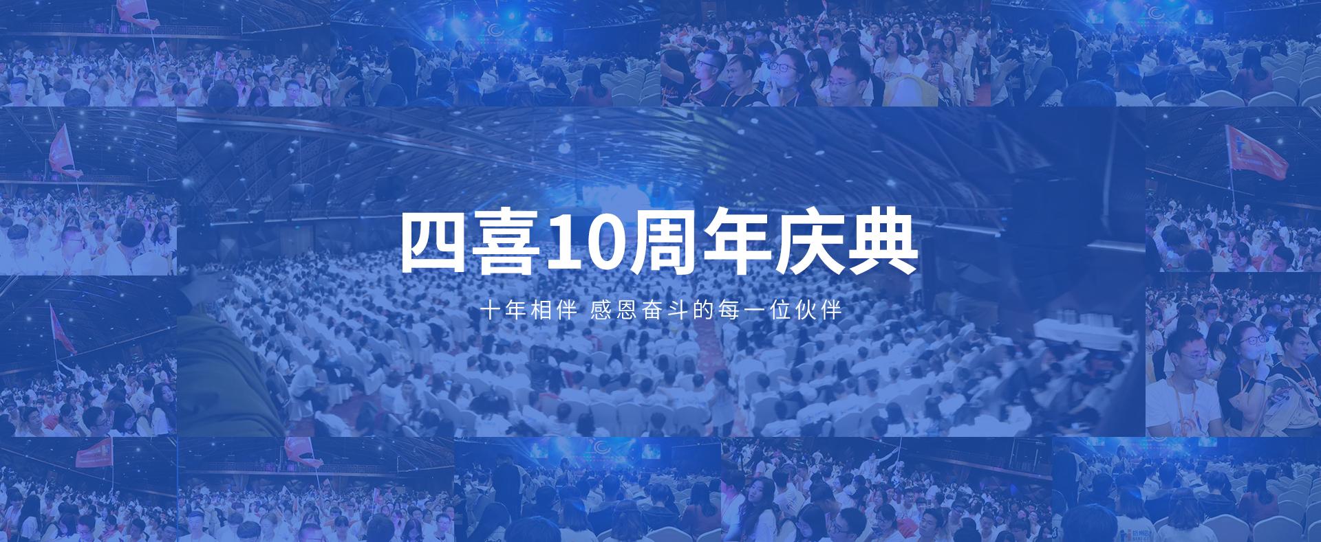 四喜10周年庆典